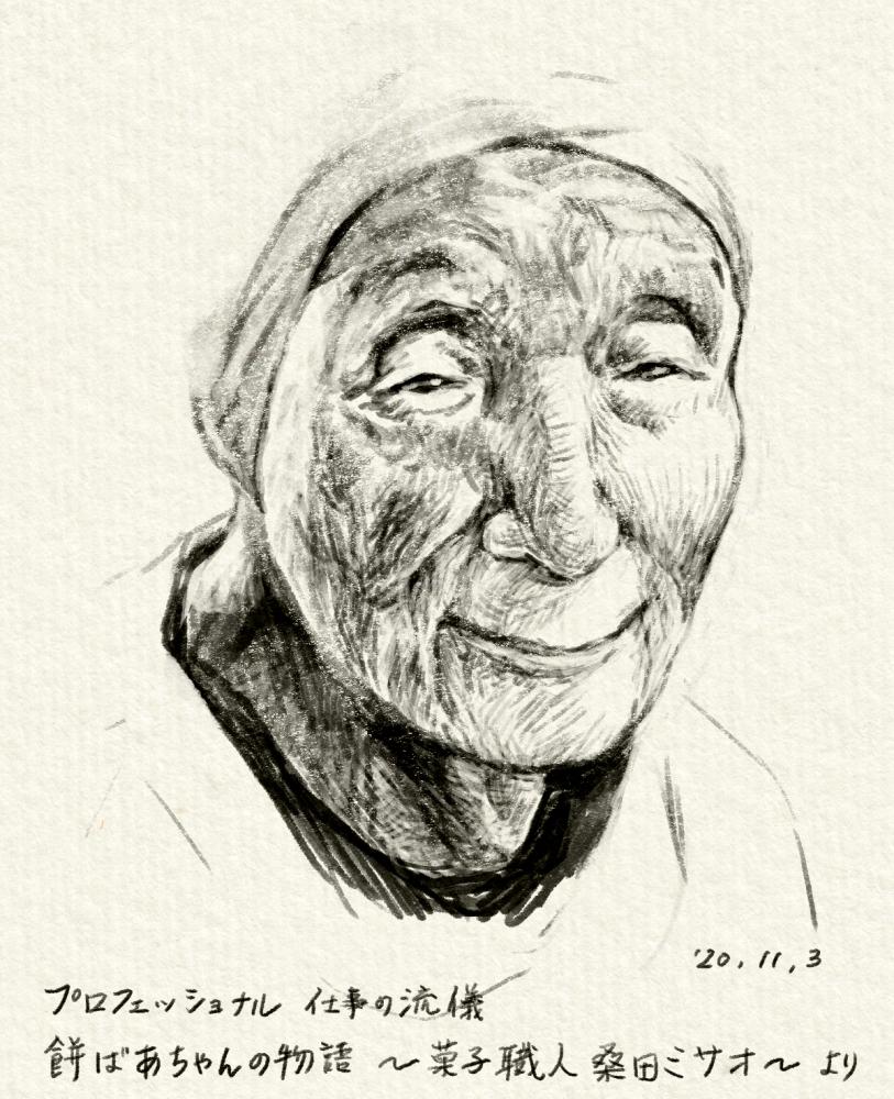 プロフェッショナル 仕事の流儀『餅ばあちゃんの物語』桑田ミサオさんのお顔を描きました